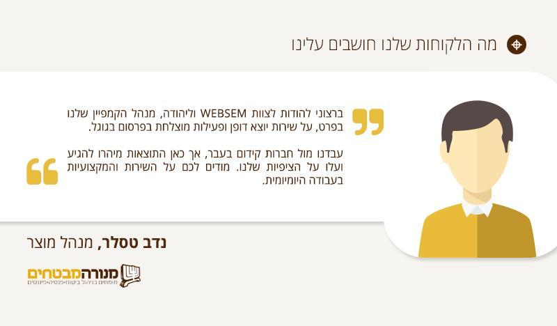 חוות דעת לקוח מנורה מבטחים - WEBSEM