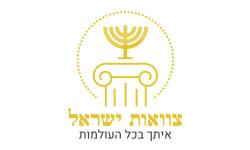 zavaot-israel